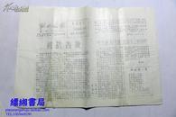 文革小报:战地快报 第二期 1970年8月23日出版  油印