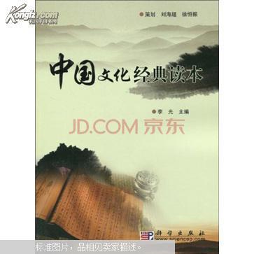 【图】中国文化经典读本图片