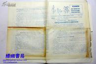 文革小报:长征报 第3期  1966年11月5日出版 油印 蓝印