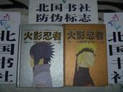 《火影忍者 动画典藏全书》上下册两本画集 16开精装【彩色正版、无盘】