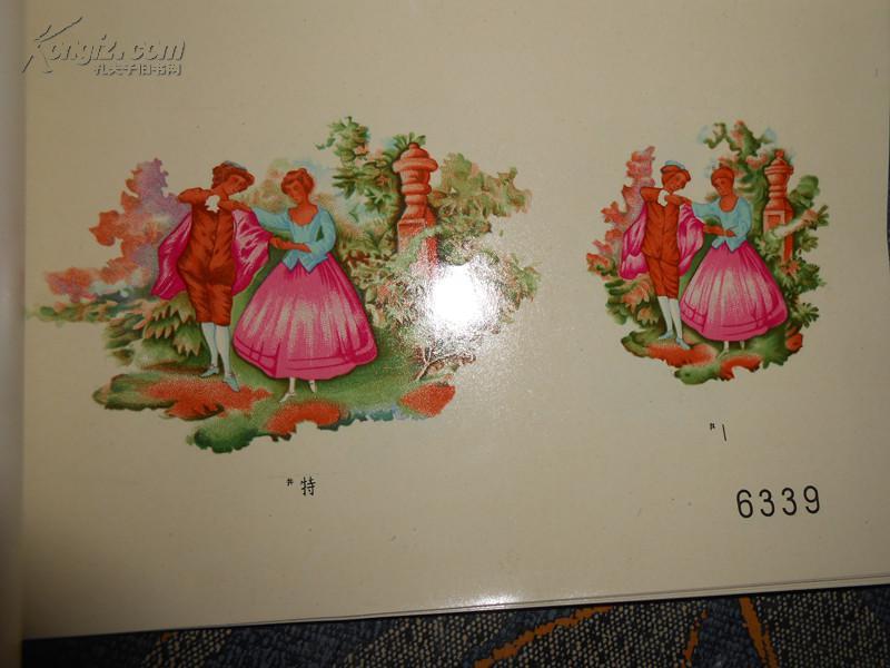 山东济南瓷用花纸厂·陶瓷贴花(1972秋)