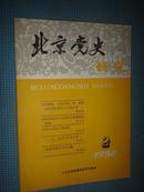 """北京党史    1992年第2期       """"三一八""""运动与北京大学"""