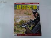 环球军事 2014。02上下半月合刊