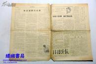 文革小报:11.19战报 第八期 1967年7月25日出版