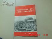 广东画报增页-热烈庆祝中国共产党第十届中央委员会第三次全体会议胜利召开