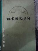 1980年《贩书偶记续编》精装1册全,上海古籍一版一印
