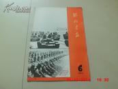 河北画报1981,6