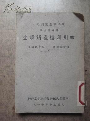 《四川蔗糖产销调查》  经济调查丛刊之一