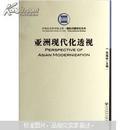 亚洲现代化透视 出版社珍贵藏书·仅1册