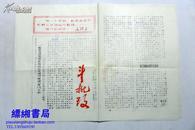 文革小报:斗批改 第十八期 1966年7月22日出版 油印 朱墨套印