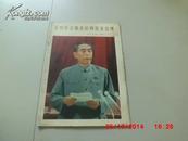 广东画报 1977.1(深切怀念敬爱的周恩来总理).