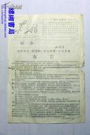 文革小报:东风 第七期 中共中央国务院中央文革 布告 1968年8月1日出版
