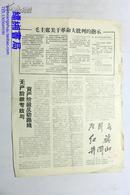 文革小报:反到底 红旗 井岗山 1967年9月25出版 内有周总理批判大反党分子高岗