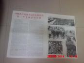 新疆画报1977年第4期增页