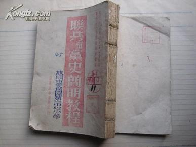 【联共(布)党史简明教程 全】 抗战珍贵版本