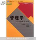 正版 管理学:原理与方法(第5版)