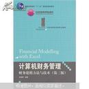 计算机财务管理:财务建模方法与技术(第3版)
