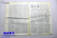 文革小报:新西南 第三、四期合刊  1967年9月13出版 内有西南局机关斗争反革命修正主义分子程子华大会纪实