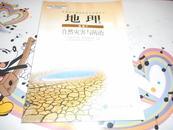 高中地理课本 人教版 选修5 自然灾害与防治【库存新书】