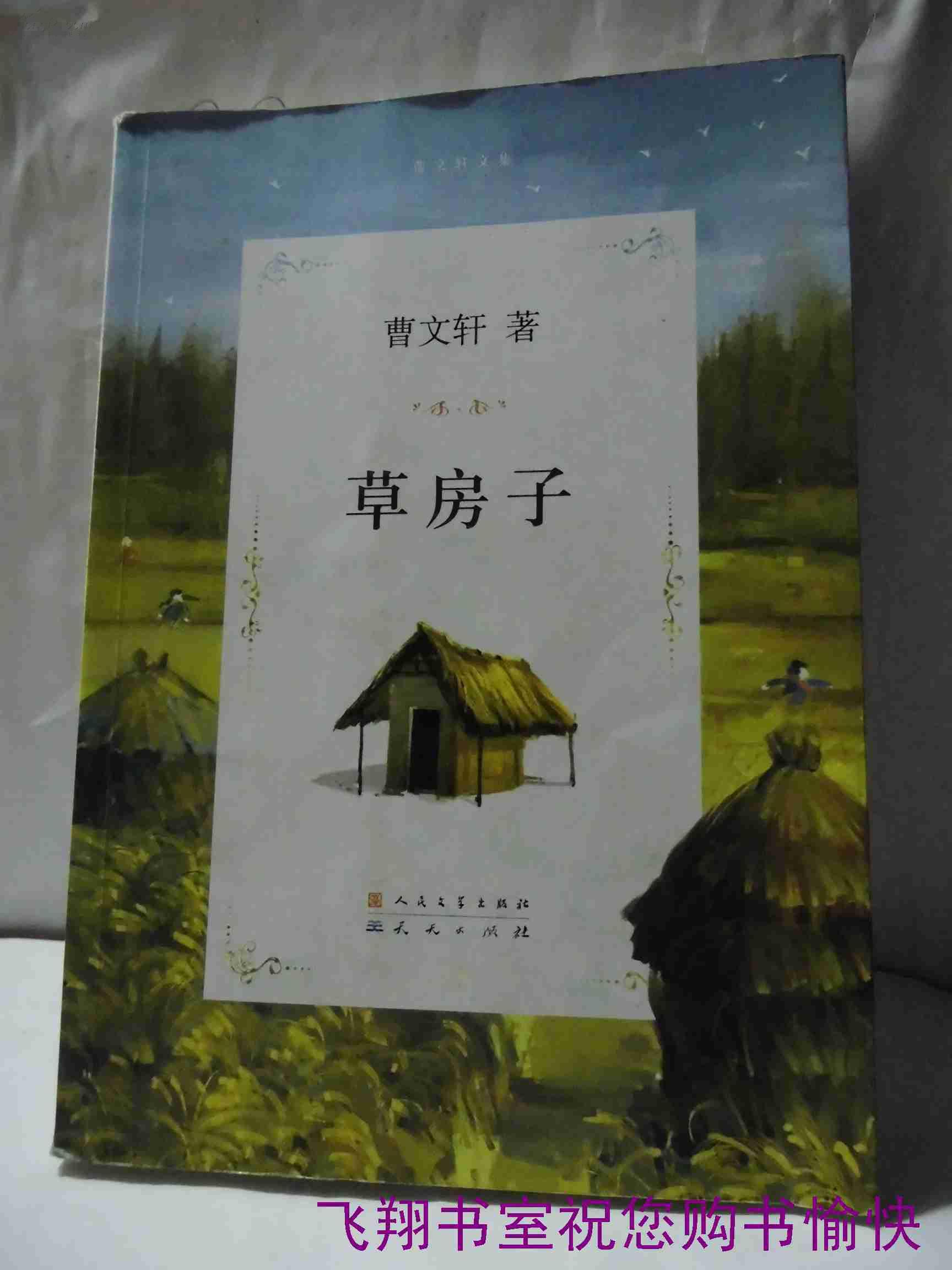 草房子的圖片圖片_草房子的圖片圖片下載