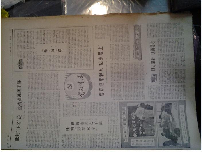 重庆时时彩4昝�'h�Y��_光新中学党支部以批林批孔为强大动力坚持继续做好年4