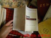 HJ905型纵横制小交换机技术问答   书品如图免争议  购书满30元包邮馆藏