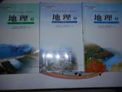 普通高中地理课程标准实验教科书地理必修 1.2.3共三册合售【库存新书】