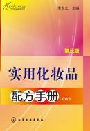 实用化妆品配方手册(六) 第三版-珍珠粉膏霜配方手册
