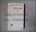 苏鲁支语录 尼采 商务老版汉译世界学术名著丛书 正版 WM