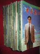 中华气功  1983-2000年共82本合售     详见描述