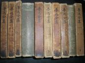 56-58年1版1印《魯迅全集》10冊全 全布面精裝浮雕頭像版