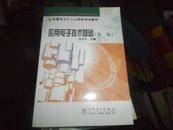 应用电子技术基础(第2版)
