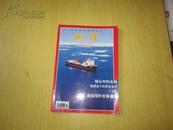 地理知识(1999.11)总第四六九期【中国国家地理杂志】