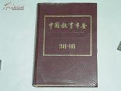《中国教育年鉴(1949-1981)》精装本完整一册:(珍贵资料:300万字,16开本,近10品)