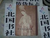 中国雕塑史图录 第四卷 (16开精装)9品左右的书籍 一版一印 作      者:史岩 编 上海人民美术出版社只印了2500册 数量稀少