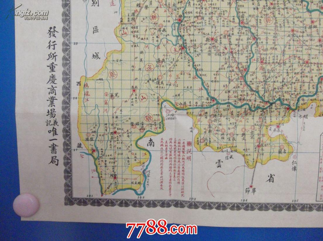 【图】民国地图《四川旅行明细全图》