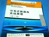 大学计算机教育国外著名教材·教参系列:分布式数据库系统原理(第2版)(英文版)