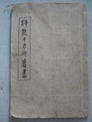 毛澤東的老師 徐特立 1935年批校本 墨跡一冊 西南大學,歷史學者李源澄藏本