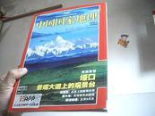 中国国家地理2008.3