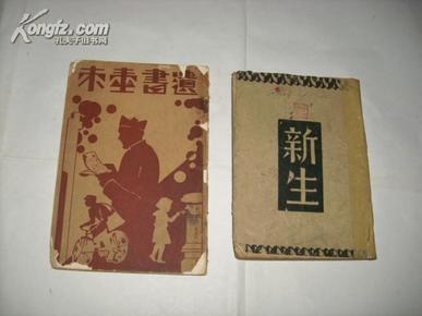 新生 1944年3版 抗战时期土纸本