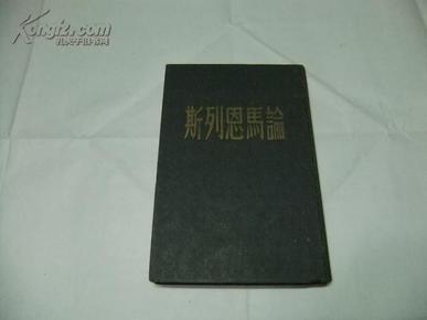 论马恩列斯 精装本,民国36年初版5000册