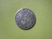 大清银币一元 (仿)