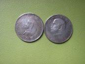 民国开国纪念币一元(仿)