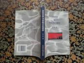 正版书 《古典文学与传统文化精神》  一版一印 9品