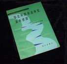 华北平原农业水文及水资源 (杨勤业旧藏)1版1印