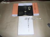 《鲁迅研究书录》完整一册:(1986年初版,工具书,大16开本,精装本,书衣在,95品))