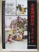 名家国画技法——古代仕女(毛边本)