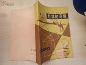 数学的奇境1版1印