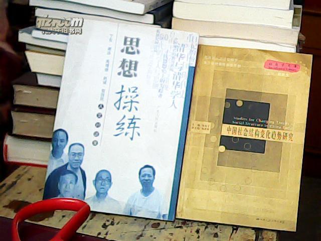 【图】中国社会结构变化趋势