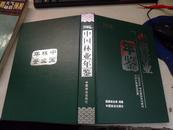 中国林业年鉴2005 精装